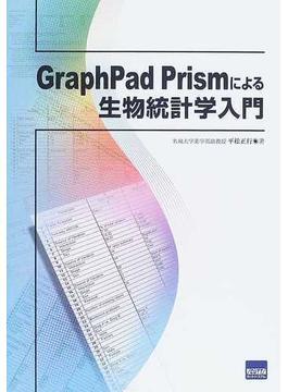 GraphPad Prismによる生物統計学入門
