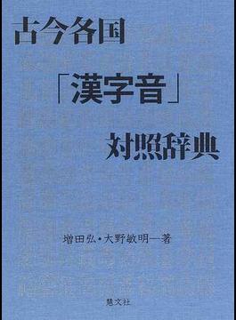 古今各国「漢字音」対照辞典
