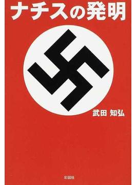 ナチスの発明