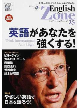 English zone 25 英語があなたを強くする!インタビュー ビル・ゲイツ カルロス・ゴーン 岩田聡