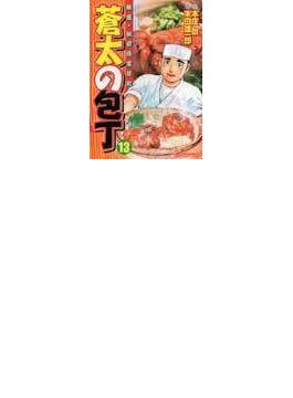 蒼太の包丁 銀座・板前修業日記 13