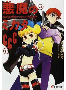 悪魔のミカタ666 スコルピオン・オープニング(電撃文庫)