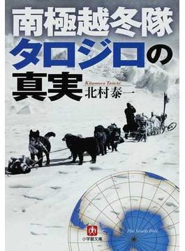 南極越冬隊タロジロの真実(小学館文庫)