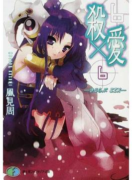 殺×愛 6(富士見ファンタジア文庫)