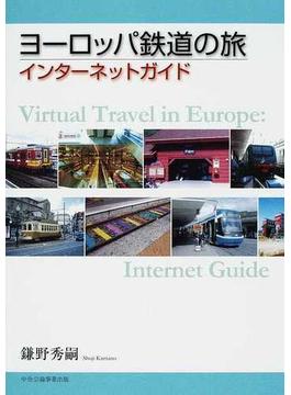 ヨーロッパ鉄道の旅・インターネットガイド