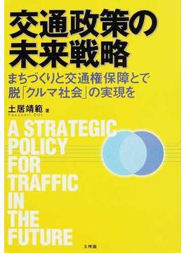 交通政策の未来戦略 まちづくりと交通権保障とで脱「クルマ社会」の実現を