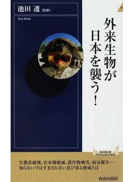 外来生物が日本を襲う!(青春新書INTELLIGENCE)