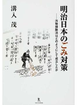 明治日本のごみ対策 汚物掃除法はどのようにして成立したか