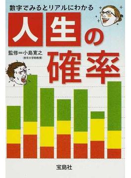 人生の確率 数字でみるとリアルにわかる(宝島社文庫)