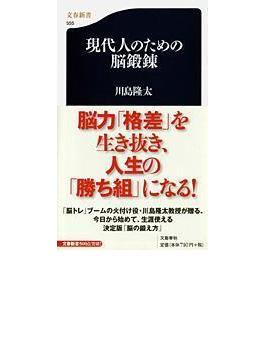 現代人のための脳鍛錬(文春新書)
