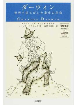 ダーウィン 世界を揺るがした進化の革命