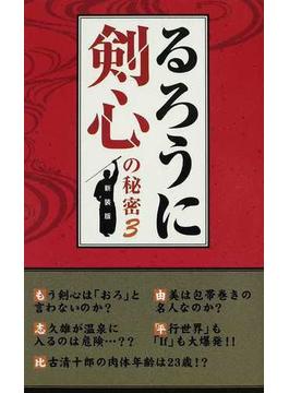 『るろうに剣心』の秘密 新装版 3