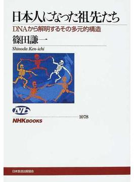 日本人になった祖先たち DNAから解明するその多元的構造(NHKブックス)