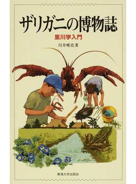 ザリガニの博物誌 里川学入門