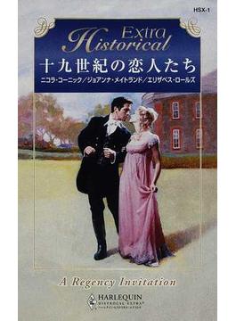十九世紀の恋人たち(ハーレクイン・ヒストリカル・エクストラ)