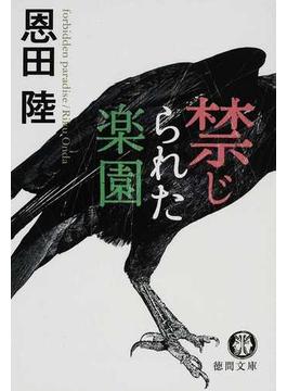 禁じられた楽園(徳間文庫)