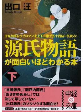 源氏物語が面白いほどわかる本 日本が誇るラブロマンを上下二巻で五十四帖一気読み! 下(中経の文庫)