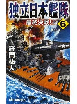 独立日本艦隊 6 最終決戦!