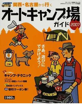 関西・名古屋から行くオートキャンプ場ガイド 2007