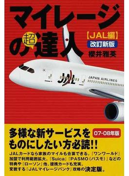 マイレージの超達人 JAL編07−08年版改訂新版