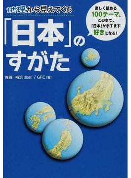 地理から見えてくる「日本」のすがた