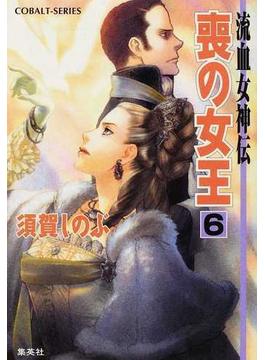 喪の女王 6(コバルト文庫)