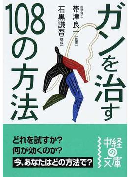 ガンを治す108の方法(中経の文庫)