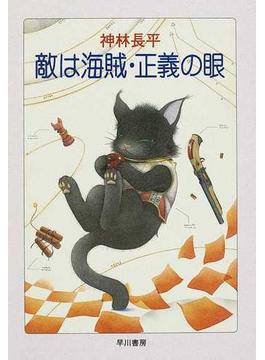 敵は海賊・正義の眼(ハヤカワ文庫 JA)