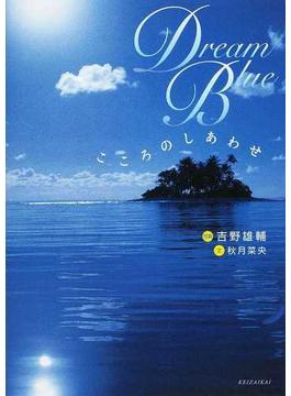 Dream Blue こころのしあわせ