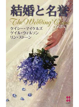 結婚と名誉(ハーレクイン・プレゼンツ スペシャル)