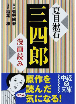 夏目漱石「三四郎」 漫画読み(中経の文庫)