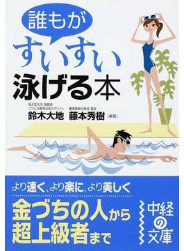 誰もがすいすい泳げる本(中経の文庫)