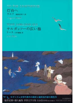 世界文学全集 2−01 灯台へ
