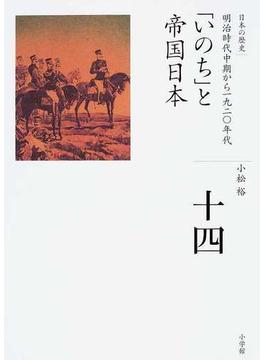日本の歴史 14 「いのち」と帝国日本