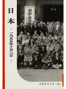 日本 一九五五年十月八日 復刻版