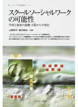 スクールソーシャルワークの可能性 学校と福祉の協働・大阪からの発信