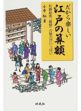 だから楽しい江戸の算額 和算絵馬「算額」の魅力がいっぱい