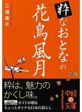 粋なおとなの花鳥風月(中経の文庫)