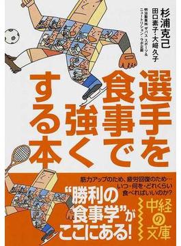 選手を食事で強くする本(中経の文庫)