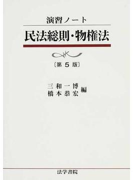 民法総則・物権法 第5版