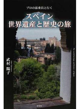 スペイン世界遺産と歴史の旅