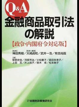 Q&A金融商品取引法の解説 政令・内閣府令対応版
