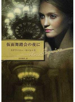 仮面舞踏会の夜に(ハーレクイン文庫)