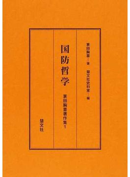 蓑田胸喜著作集 1 国防哲学