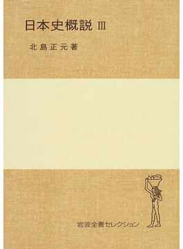 日本史概説 3