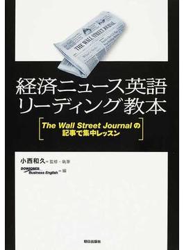 経済ニュース英語リーディング教本 The Wall Street Journalの記事で集中レッスン