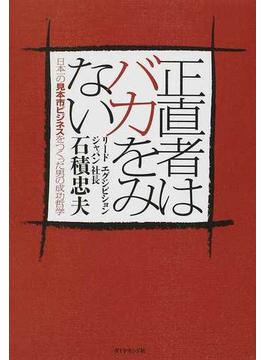 正直者はバカをみない 日本一の見本市ビジネスをつくった男の成功哲学