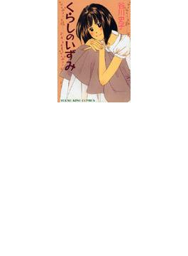 くらしのいずみ(YKコミックス)