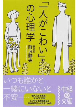「一人がこわい」の心理学(中経の文庫)
