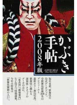 かぶき手帖 最新歌舞伎俳優名鑑 2008年版 特集「歌舞伎舞踊の入口」